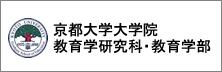 京都大学大学院 教育学研究科・教育学部