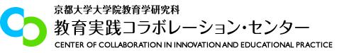 京都大学大学院教育学研究科 教育実践コラボセンター